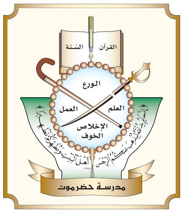 شعار مدرسة حضرموت